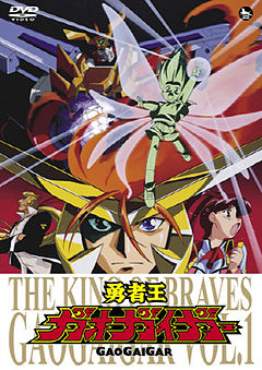 Gaogaigar King Of Braves