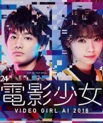 Denei Shojo: Video Girl Ai 2018